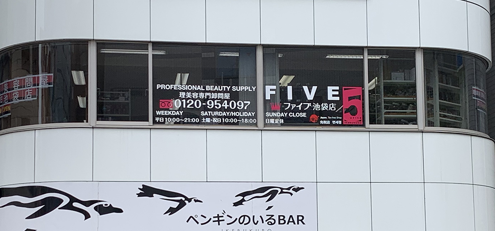 FIVE 池袋店(東京)