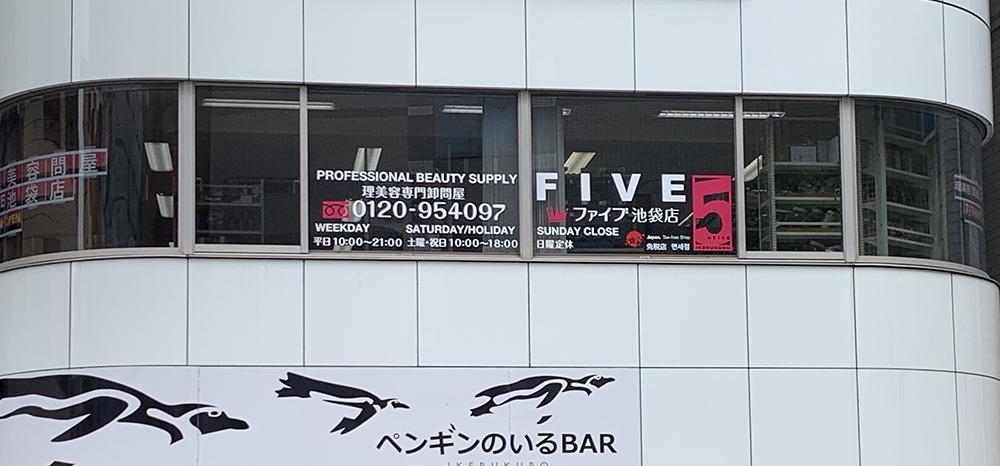 Five Ikebukuro (Tokyo)